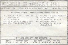 Опасные приключения 3 - кассеты с играми для ZX Spectrum