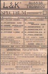 128K ONLY! - кассеты с играми для ZX Spectrum