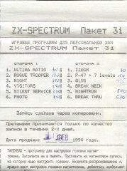 Игровые программы для персональной ЭВМ - кассеты с играми для ZX Spectrum