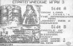 Стратегические игры 3 - кассеты с играми для ZX Spectrum
