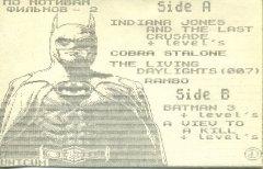 По мативам фильмов - 2 - кассеты с играми для ZX Spectrum