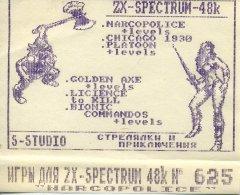 Стрелялки и приключения - кассеты с играми для ZX Spectrum