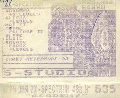 Звездные Войны - кассеты с играми для ZX Spectrum