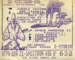 Объемные звездные войны - кассеты с играми для ZX Spectrum