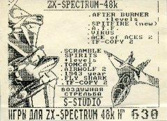 Воздушная стрельба - кассеты с играми для ZX Spectrum