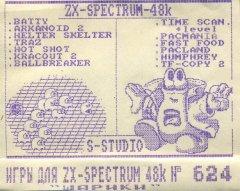 Шарики - кассеты с играми для ZX Spectrum