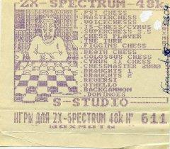 Шахматы - кассеты с играми для ZX Spectrum