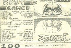 Best Games (Zombi) - кассеты с играми для ZX Spectrum