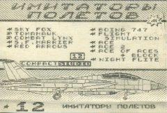 Имитаторы полетов - кассеты с играми для ZX Spectrum