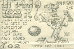 Игры для 128К - кассеты с играми для ZX Spectrum