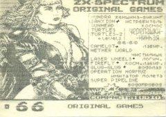 Original Games - кассеты с играми для ZX Spectrum