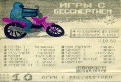 Игры с бессмертием - кассеты с играми для ZX Spectrum