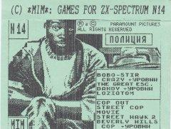 Полиция - кассеты с играми для ZX Spectrum