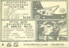 Космические полеты - кассеты с играми для ZX Spectrum
