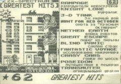 Greatest hits - кассеты с играми для ZX Spectrum