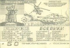 Приключения / боевики - кассеты с играми для ZX Spectrum