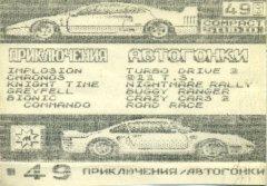 Приключения / Автогонки - кассеты с играми для ZX Spectrum
