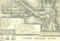 Самые лучшие игры - кассеты с играми для ZX Spectrum