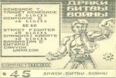 Драки, битвы, войны - кассеты с играми для ZX Spectrum
