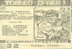 Только драки - кассеты с играми для ZX Spectrum