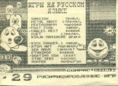 Русифицированные игры - кассеты с играми для ZX Spectrum