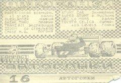 Автогонки - кассеты с играми для ZX Spectrum