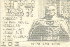 Игры 128К - кассеты с играми для ZX Spectrum