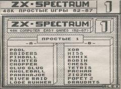 Простые 1 - кассеты с играми для ZX Spectrum
