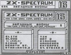Звёздные Войны 1 - кассеты с играми для ZX Spectrum
