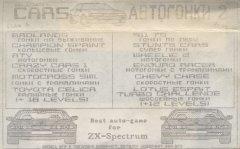 Автогонки 2 - кассеты с играми для ZX Spectrum
