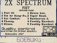 FIRST (ЯРОСТНЫЙ КУЛАК) - кассеты с играми для ZX Spectrum