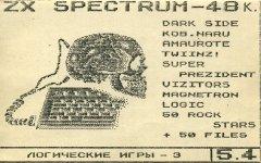 Логические игры - 3 - кассеты с играми для ZX Spectrum