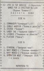 БОЕВИК-1 - кассеты с играми для ZX Spectrum