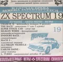 Лучшие авто-мото игры - кассеты с играми для ZX Spectrum