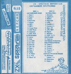 ОБУЧАЮЩИЕ ПРОГРАМЫ - кассеты с играми для ZX Spectrum