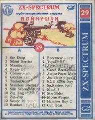 ВОЙНУШКИ - кассеты с играми для ZX Spectrum