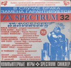Кинозвезды - кассеты с играми для ZX Spectrum