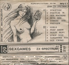 SEXGAMES - кассеты с играми для ZX Spectrum