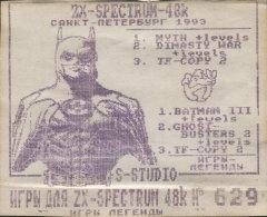 ИГРЫ ЛЕГЕНДЫ - кассеты с играми для ZX Spectrum