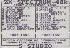1989-1991 - кассеты с играми для ZX Spectrum