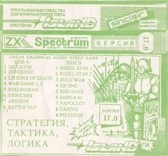 Стратегия, Тактика, Логика - кассеты с играми для ZX Spectrum