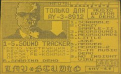 ТОЛЬКО ДЛЯ AY-3-8912 - кассеты с играми для ZX Spectrum