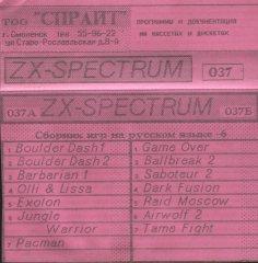СБОРНИК ИГР НА РУССКОМ ЯЗЫКЕ-6 - кассеты с играми для ZX Spectrum