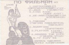 По фильмам - кассеты с играми для ZX Spectrum