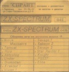 СБОРНИК ИГР НА РУССКОМ ЯЗЫКЕ-9 - кассеты с играми для ZX Spectrum