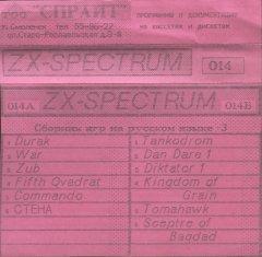 СБОРНИК ИГР НА РУССКОМ ЯЗЫКЕ-3 - кассеты с играми для ZX Spectrum