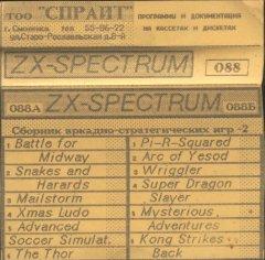 СБОРНИК АРКАДНО-СТРАТЕГИЧЕСКИХ ИГР-2 - кассеты с играми для ZX Spectrum