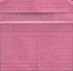 РАЛЛИ ПО ТРАССАМ МИРА-3 - кассеты с играми для ZX Spectrum