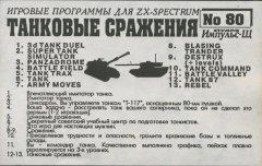 ТАНКОВЫЕ СРАЖЕНИЯ - кассеты с играми для ZX Spectrum