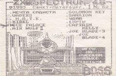Игры на русском языке часть 4 - кассеты с играми для ZX Spectrum